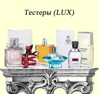 Тестеры оригинальной парфюмерии любимых ароматов