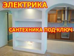 """Электрики , Сантехники, Ремонт компания """"Владкров"""" работаем грамотно."""