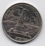 13.19 Аукцион с 1 руб Юбилейные монеты СССР Бородино обелиск