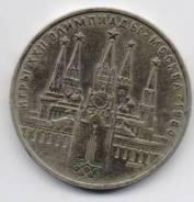 13.21 Аукцион с 1 руб Юбилейные монеты СССР Олимпиада Кремль