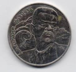 13.22 Аукцион с 1 руб Юбилейные монеты СССР Горький