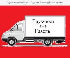 Грузоперевозки Газель Грузчики Переезд Доставка