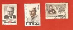 Лот из 3-х марок 1964 г. СССР.