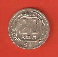 20 копеек 1941 г. СССР. Хорошая.