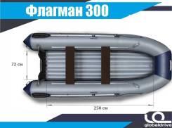 Флагман 300. 2018 год год, длина 3,00м., двигатель подвесной, 10,00л.с., бензин