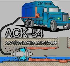 Прочистка канализации, устранение засоров