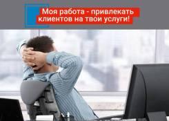 Клиенты из Интернета - реклама ваших услуг в Хабаровске