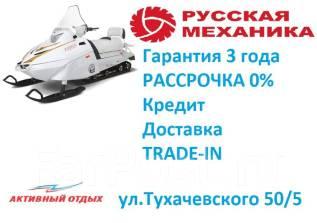 Русская механика Тайга Патруль 551 SWT. исправен, есть птс, без пробега