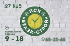 ПСК «Велэк-Строй»