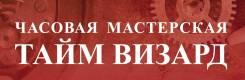 "Сервис-менеджер. ООО ""Тайм Визард"". Остановка Центр"