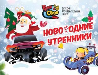 Детские новогодние утренники на детских электромобилях. Седанка-Сити