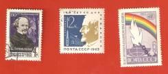 Лот из 3-х марок 1963 г. СССР.