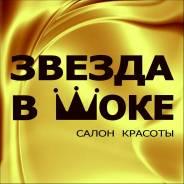 """Специалист контактного центра. ООО """"Звезда в шоке"""". Улица Волочаевская 181"""