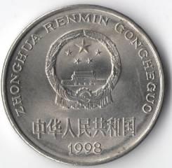 1 юань 1998г. Китай