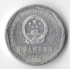 1 джао 1994г. Китай