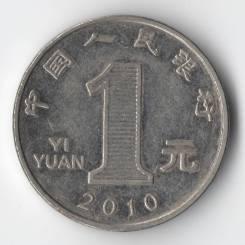 1 юань 2010г. Китай