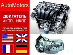 Контрактные двигатели и АКПП (доставка по Алтайскому краю и России)