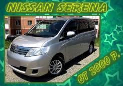 Nissan Serena. Без водителя