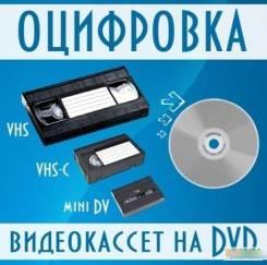 Оцифровка видеокассет и пленок