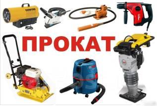 Прокат, аренда строительного оборудования