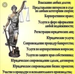 Юрист гос программы, защита прав Потребителей, Регистрация ЮР. ЛИЦ