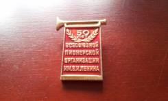 Значок. СССР. 50 лет Всесоюзной пионерской организации им. В. И. Ленина.