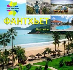 Вьетнам. Фантхьет. Пляжный отдых. Отдых на курорте Фантхьет