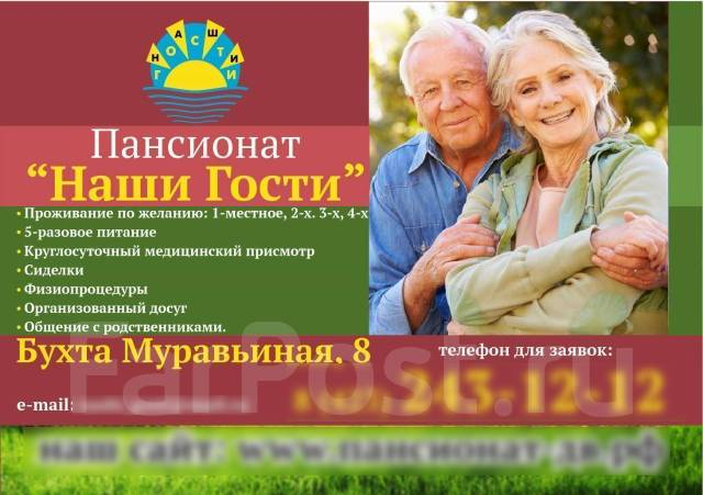 Пансионат для пенсионеров владивосток пансионат для одиноких пенсионеров доброта