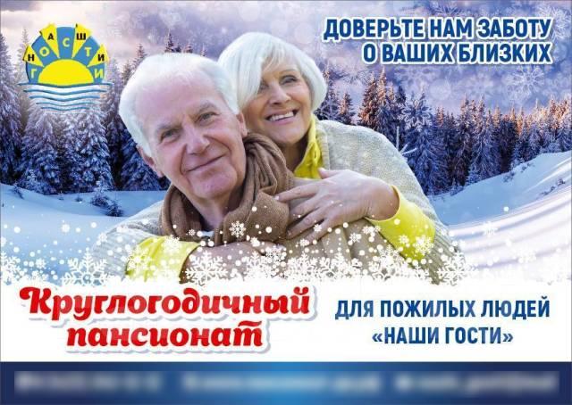 нормы санпина в доме престарелых