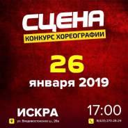 Сцена - конкурс хореографии 26 января в Уссурийске!
