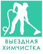 Химчистка мебели и ковров в Комсомольске на Амуре.