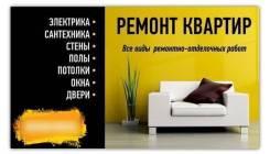 Ремонты Актив Групп