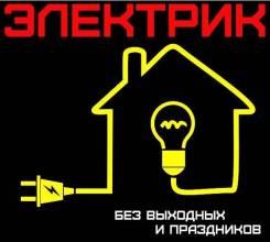 Электрик на дом. Розетки, выключатели, замена проводки в квартире , ВРУ.