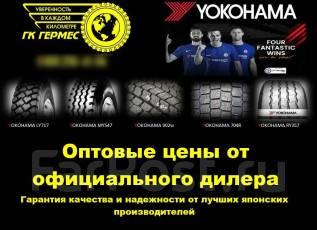 Грузовые шины Yokohama от официального дилера.