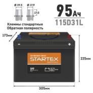 Startex. 95А.ч., Обратная (левое), производство Корея