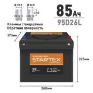Startex. 85А.ч., Обратная (левое), производство Корея