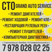 Автосервис Grand Auto Service
