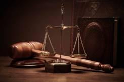 Юрист по уголовным, гражданским, административным делам