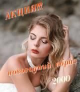 Локоны, макияж. В 4 руки- 2000 рублей!