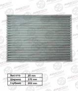 Фильтр салонный AC-980/CFC0701 (угольный) Avantech