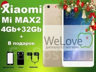 Xiaomi Mi Max 2. Новый, 32 Гб