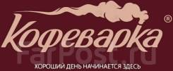 """Бариста-продавец. ООО """"Сигнум-ДВ"""". Улица Ленинградская 28и"""