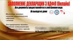 Декларация 3НДФЛ(Онлайн)