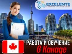 Обучение в Канаде.