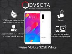 Meizu 15 Lite. Новый, 32 Гб, Белый, 4G LTE, Защищенный