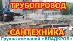 """""""Владкров"""" Монтаж трубопровода сантехники ремонт труб, котлы отопления"""