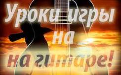 Обучение игре на гитаре. На дому.