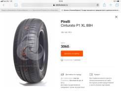 Pirelli Cinturato P1. Летние, 2018 год, 5%, 4 шт