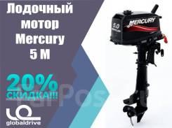 Mercury. 5,00л.с., 2-тактный, бензиновый, нога S (381 мм), 2017 год год