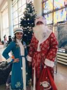 Дед Мороз и Снегурочка поздравят вашего ребёнка